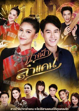 الملاك الراقص Nang Fah Lam Kaen
