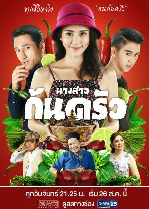 ملكة جمال الطبخ Nang Sao Kon Krua
