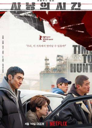 فيلم وقت الصيد Time to Hunt