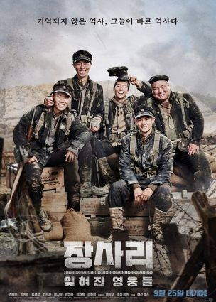 فيلم معركة جانغساري Battle of Jangsari