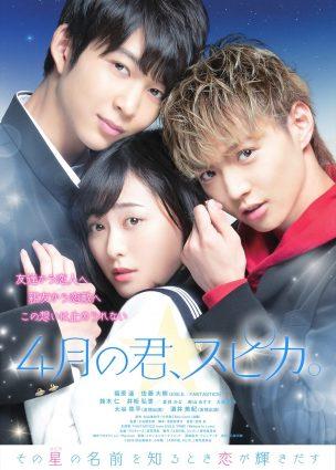 فيلم أنت نجم السماك الأعزل في شهر أبريل Shigatsu no Kimi, Spica
