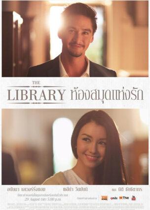 فيلم المكتبة The Library