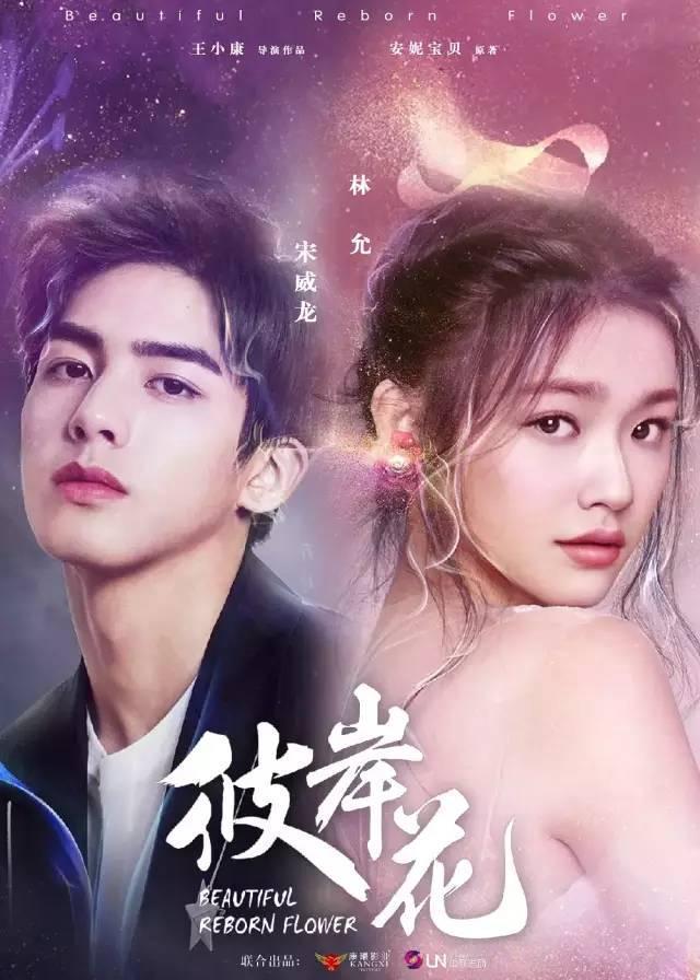 """2020 Beautiful Reborn Flower الدراما الصينية """"زهرة جميلة ولدت من جديد"""". تقرير عن الدراما مترجمة . مسلسل زهرة جميلة ولدت من جديد الصيني مترجم."""