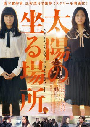 فيلم المكان الذي تجلس فيه الشمس Taiyou no Suwaru Bashiyo