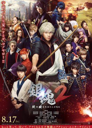 فيلم جينتاما الجزء الثاني Gintama 2