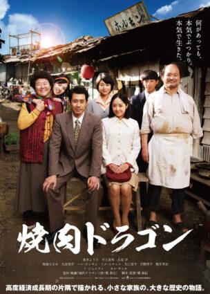 فيلم تنين الشواء Yakiniku Dragon