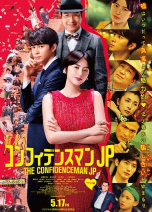 فيلم رجل الثقة The Confidence Man JP
