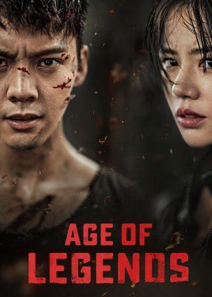عصر الأساطير Age of Legends