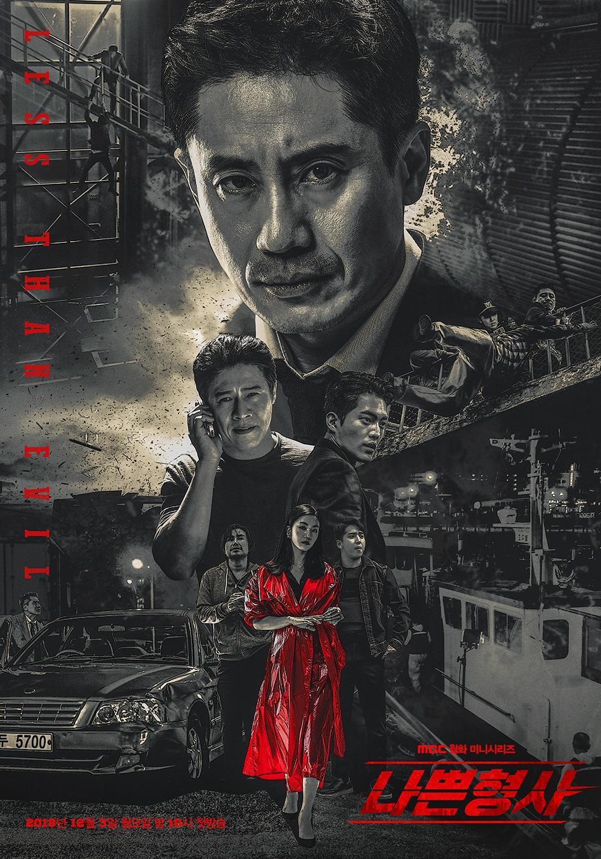 "2018 Bad Detective مشاهدة الدراما الكورية ""المحقق السيء"". تقرير عن الدراما +الأبطال+ حلقات مترجمة أونلاين بجودة عالية . مسلسل المحقق السيء مترجم."
