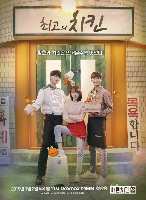 "2018 The Best Chicken مشاهدة الدراما الكورية ""أفضل دجاج"". تقرير عن الدراما +الأبطال+ حلقات مترجمة أونلاين بجودة عالية . مسلسل أفضل دجاج مترجم."