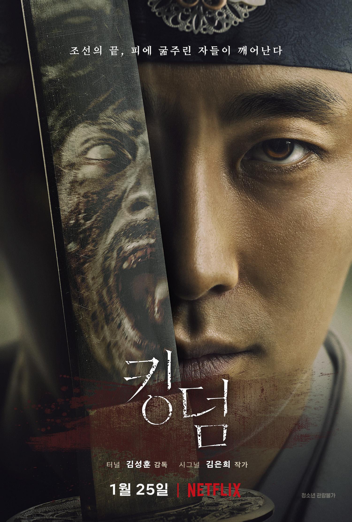"2019 Kingdom مشاهدة الدراما الكورية ""مملكة"". تقرير عن الدراما +الأبطال+ حلقات مترجمة أونلاين وبجودة عالية . مسلسل مملكة مترجم. مسلسل Kingdom الكوري مترجم."