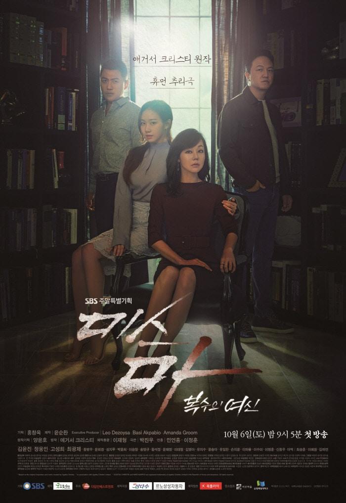 "2018 Miss Ma, Nemesis مشاهدة الدراما الكورية ""الآنسة ما، الانتقام"". تقرير عن الدراما +الأبطال+ حلقات مترجمة أونلاين. مسلسل الآنسة ما، الانتقام مترجم"