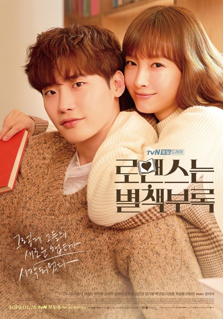 "2019 Romance is a Bonus Book مشاهدة الدراما الكورية ""الرومانسية هي كتاب من المكافآت"". تقرير عن الدراما +الأبطال . مسلسل الرومانسية هي كتاب من المكافآت مترجم."