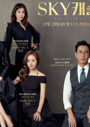 دراما SKY Castle تحطم أرقام مشاهدة قياسية لقناة JTBC كأعلى نسبة مشاهدة