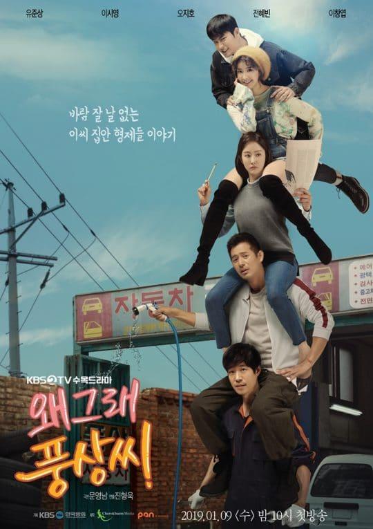 "2019 What's Wrong, Poong-Sang مشاهدة الدراما الكورية ""ما الخطب، بونج سانغ"". تقرير عن الدراما +الأبطال+ حلقات مترجمة أونلاين بجودة عالية . مسلسل ما الخطب، بونج سانغ مترجم."