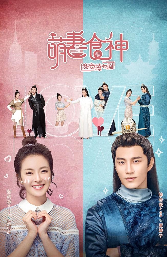 "2018 Cinderella Chef مشاهدة الدراما الصينية ""سندريلا الطاهية"". تقرير عن الدراما +الأبطال+ حلقات مترجمة أونلاين بجودة عالية . مسلسل سندريلا الطاهية مترجم."