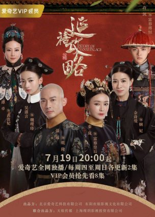 قصة قصر يانشي Story of Yanxi Palace