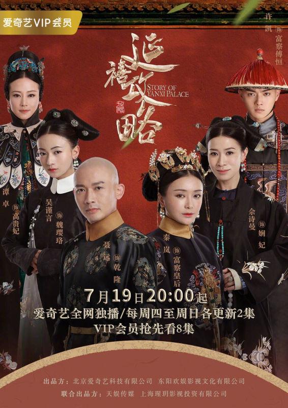"2018 Story of Yanxi Palace مشاهدة الدراما الصينية ""قصة قصر يانشي"". تقرير عن الدراما +الأبطال+ حلقات مترجمة أونلاين بجودة عالية . مسلسل قصة قصر يانشي مترجم."