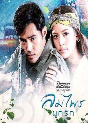 نسيم الحب Lom Phrai Pook Ruk