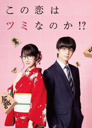 هل سأفوز بهذا الحب Kono Koi wa Tsumi na no ka