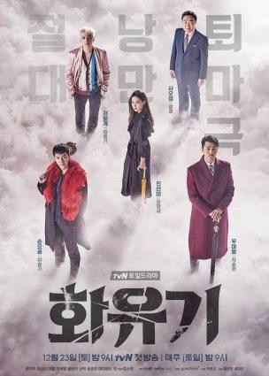 ملحمة كورية A Korean Odyssey