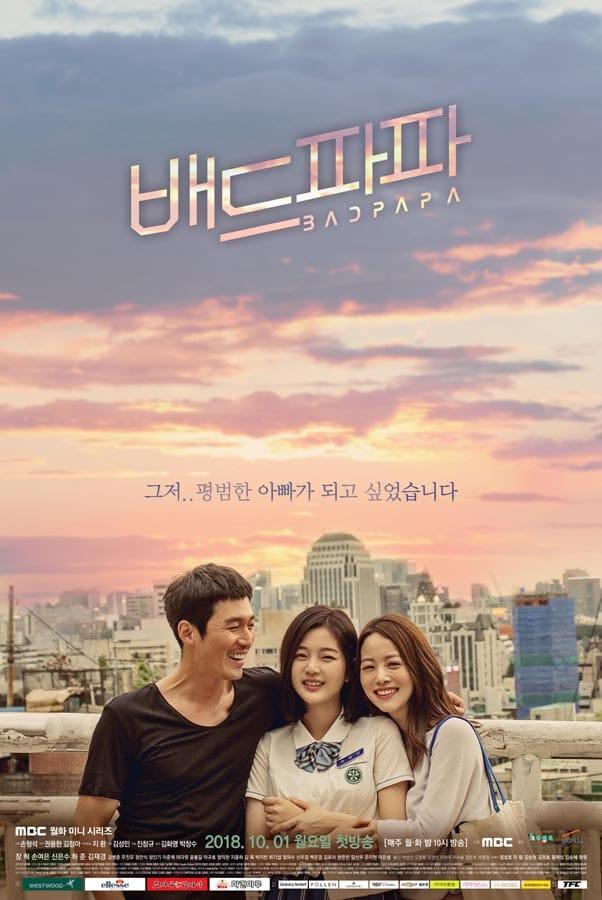 "2018 Bad Papa مشاهدة الدراما الكورية ""أب سيء"". تقرير عن الدراما +الأبطال+ حلقات مترجمة أونلاين وبجودة عالية . مسلسل والد سيء مترجم."