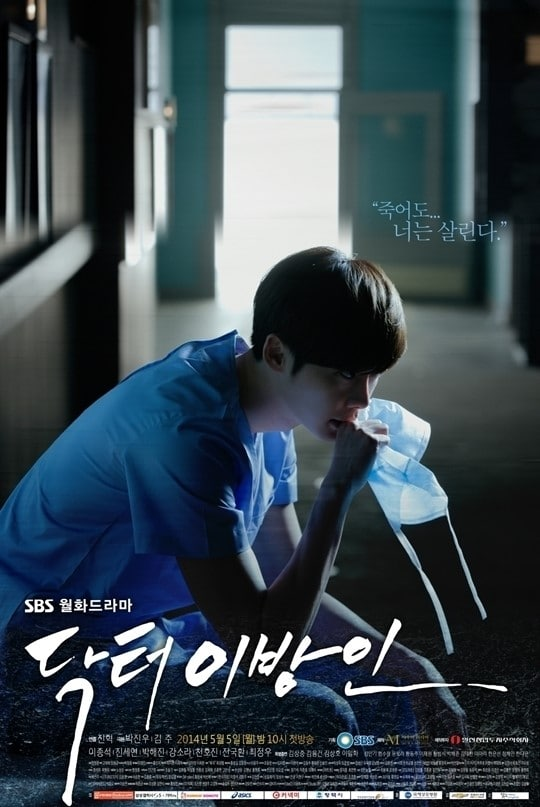مسلسل الطبيب الغريب الكوري تقرير + مترجم Doctor Stranger 2014