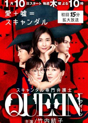 محامية الفضائح الملكة Scandal Senmon Bengoshi QUEEN