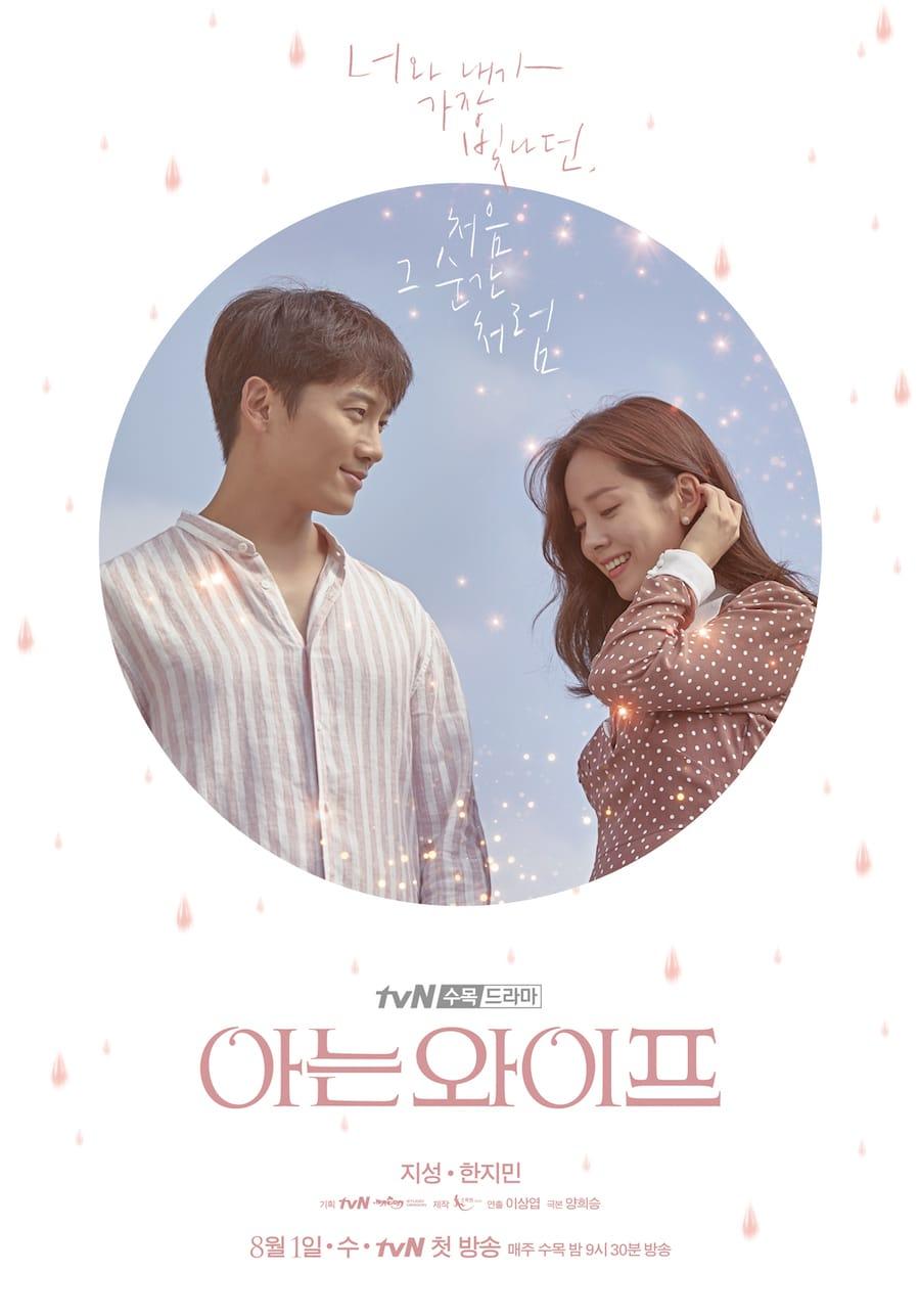 "2018 Familiar Wife مشاهدة الدراما الكورية ""زوجة مألوفة"". تقرير عن الدراما +الأبطال+ حلقات مترجمة أونلاين . مسلسل زوجة مألوفة الكوري مترجم."