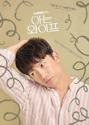 زوجة مألوفة Familiar Wife