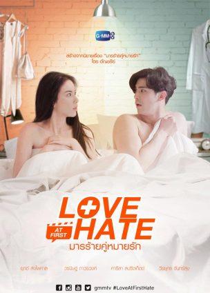 حب من أول كره Love at First Hate