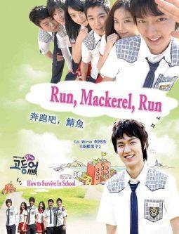 "2007 Mackerel Run مشاهدة الدراما الكورية ""جري الماكاريل"". تقرير عن الدراما +الأبطال+ حلقات مترجمة أونلاين وبجودة عالية . مسلسل جري الماكاريل الكوري مترجم."