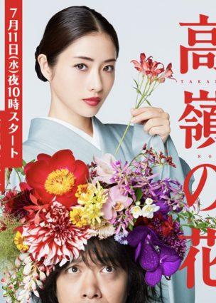 ولدت لتكون زهرة Takane no Hana