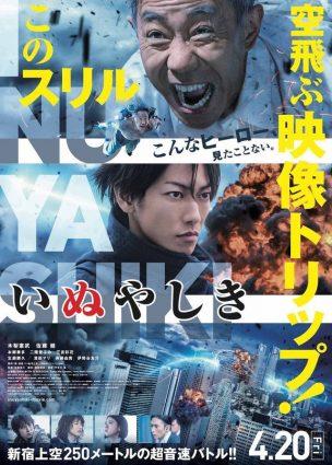 فيلم Inuyashiki