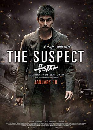 فيلم المشتبه به The Suspect