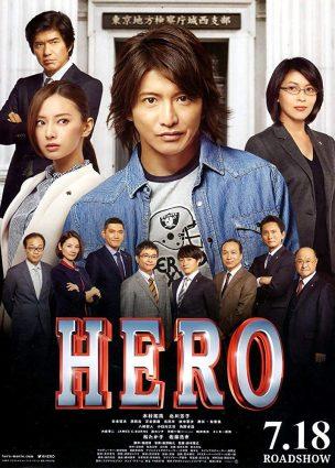 فيلم بطل Hero