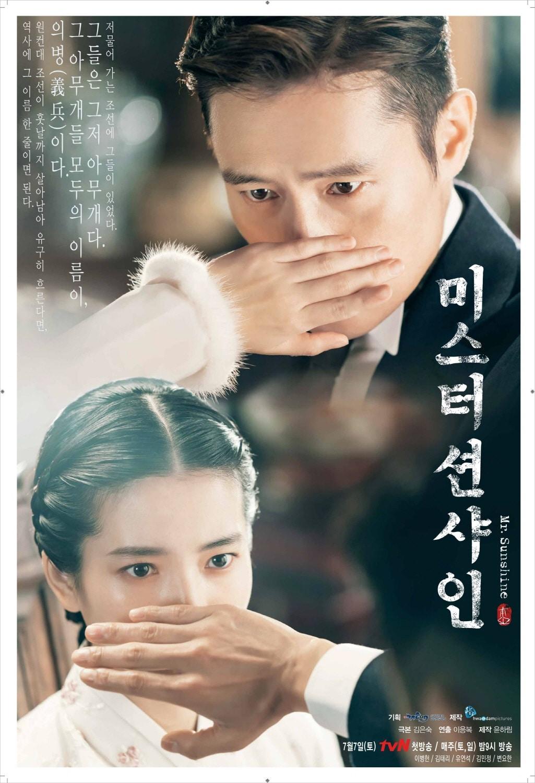 "2018 Mr. Sunshine مشاهدة الدراما الكورية ""السيد المشرق"". تقرير عن الدراما +الأبطال+ حلقات مترجمة أونلاين وبجودة عالية . مسلسل السيد المشرق مترجم."