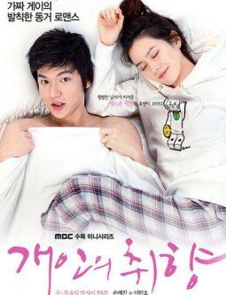 "2010 Personal Taste مشاهدة الدراما الكورية ""المذاق الخاص"". تقرير عن الدراما +الأبطال+ حلقات مترجمة أونلاين وبجودة عالية . مسلسل الذوق الخاص الكوري مترجم."