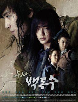 "2011 Warrior Baek Dong Soo مشاهدة الدراما الكورية ""المحارب بيك دونج سو"". تقرير عن الدراما + حلقات مترجمة وبجودة عالية . مسلسل المحارب بيك دونج سو مترجم"