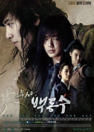 المحارب بيك دونج سو Warrior Baek Dong Soo