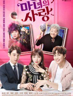 """2018 Witch's Love مشاهدة الدراما الكورية """"حب الساحرة"""". تقرير عن الدراما +الأبطال+ حلقات مترجمة أونلاين . مسلسل حب الساحرة الكوري مترجم."""