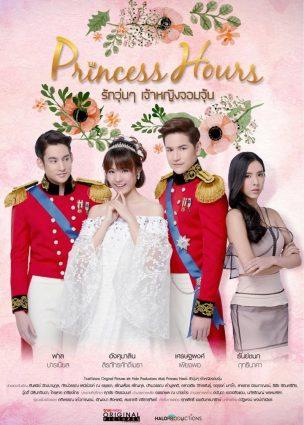 ساعات الأميرة Princess Hours