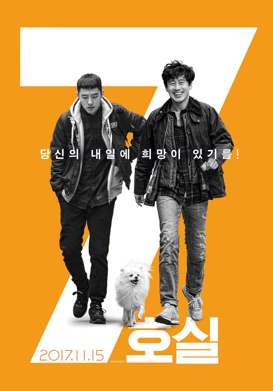 """2017 Room No.7 الفيلم الكوري """"الغرفة رقم سبعة"""" مترجم أونلاين. تقرير عن الفيلم + صور للأبطال. فيلم Room No.7 مترجم. فيلم الغرفة رقم سبعة الكوري مترجم"""