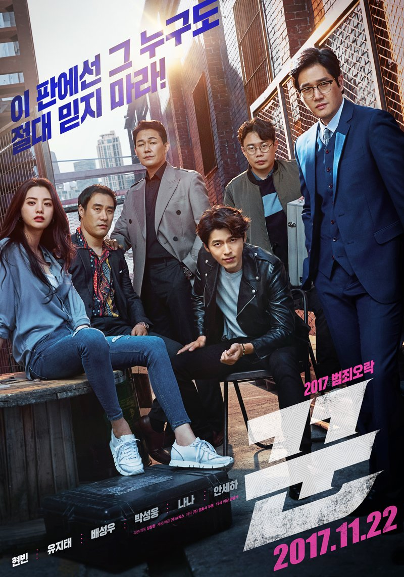 "2017 The Swindlers الفيلم الكوري ""المُحتالون"" مترجم أونلاين. تقرير عن الفيلم + صور للأبطال. فيلم The Swindlers مترجم. فيلم المُحتالون الكوري مترجم"