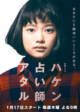 الموظفة المؤقتة أتارو العرافة Haken Uranaishi Ataru