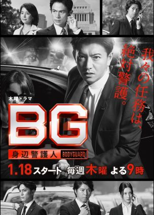الحارس الشخصي BG: Personal Bodyguard