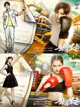 "2016 Sweet Combat مشاهدة الدراما الصينية ""القتال اللطيف"". تقرير عن الدراما +الأبطال+ حلقات مترجمة أونلاين بجودة عالية . مسلسل القتال اللطيف الصيني مترجم."