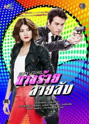 الفتاة الجاسوسة Nang Rai Sai Lab