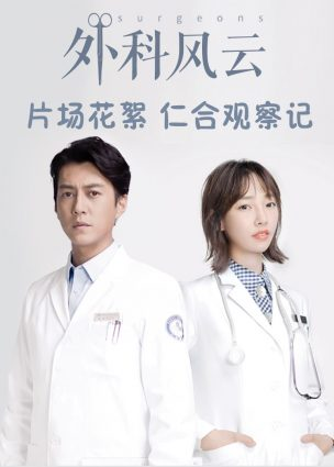 الجراحون الحلقة 06