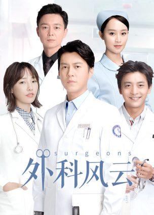 الجراحون Surgeons